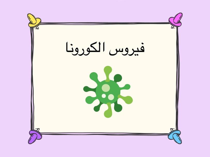 فيروس الكورونا  ملائمة الوسيلة لعضو الجسم by מייסר Micherqy