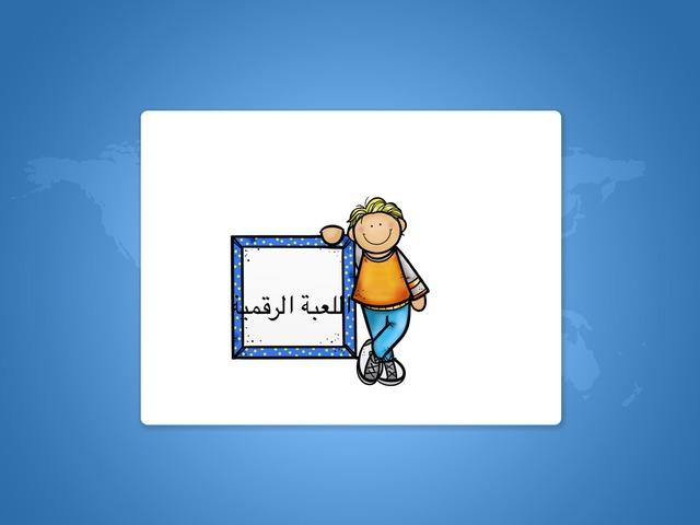 اللعبة الرقمية by سلمى الجحدلي