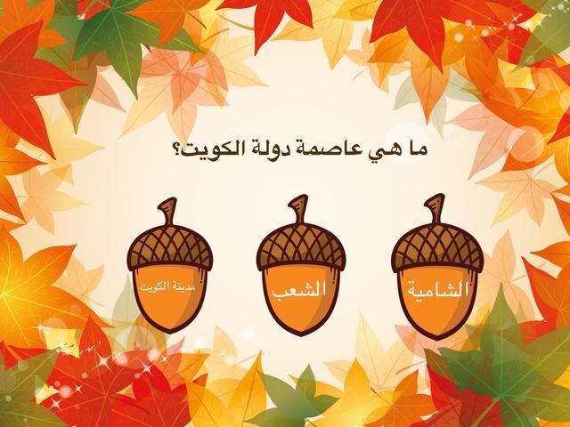 لعبه ممتعه لصف السادس by فاطمة الحسيني