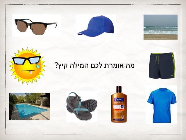 קיץ by איילת נקאש