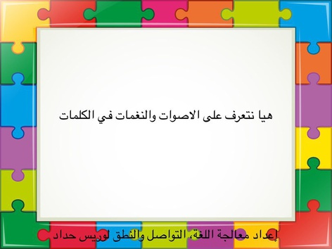 وعي نغمي باللغة العربية by לוריס חדאד