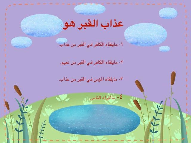 لعبة 42 by بدرية الحربي