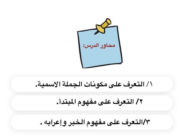 لعبة 79 by خلود الغفيلي