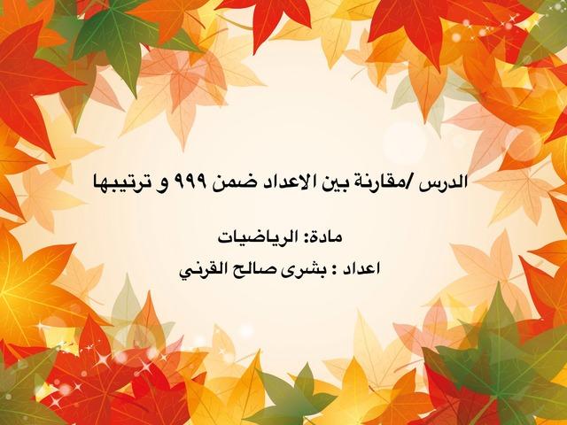 رياضيات الصف الثاني  by Boshra Saleh