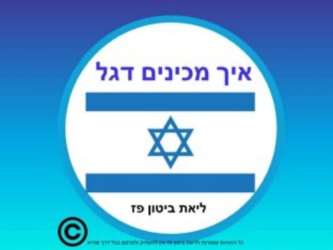 יום העצמאות  דגל ישראל by Liat Bitton-Paz