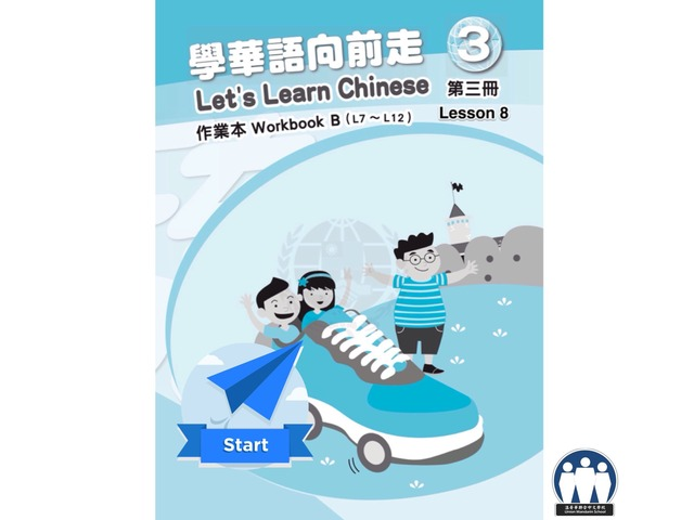 Let's Learn Chinese Book 3 Work Book Lesson 8 by Union Mandarin 克