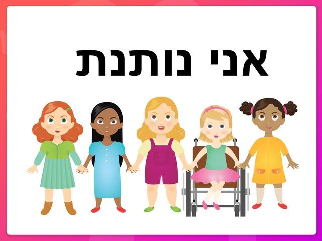 סיפור חברתי יום התנדבות(1) בנות רמה 1 by אריאל מנדלבאום