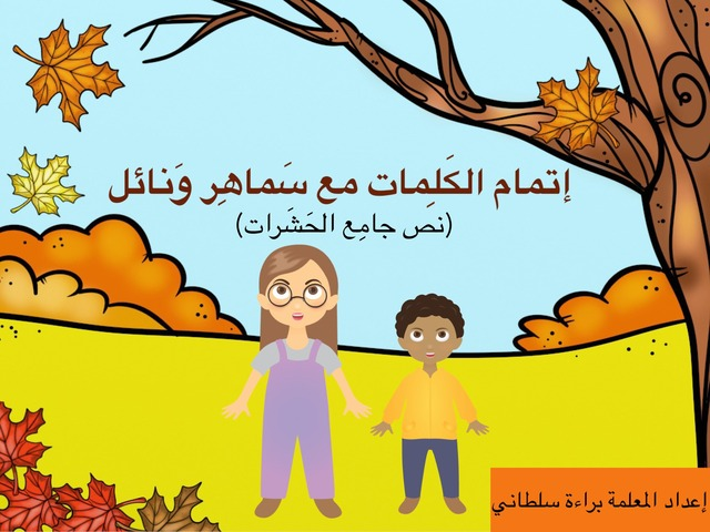 إتمام الكلمات مع سماهر ونائل by Baraah Sultany