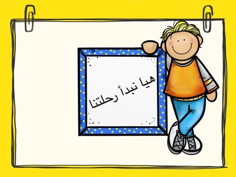 تعلم اللغات by Danah Amin Omer