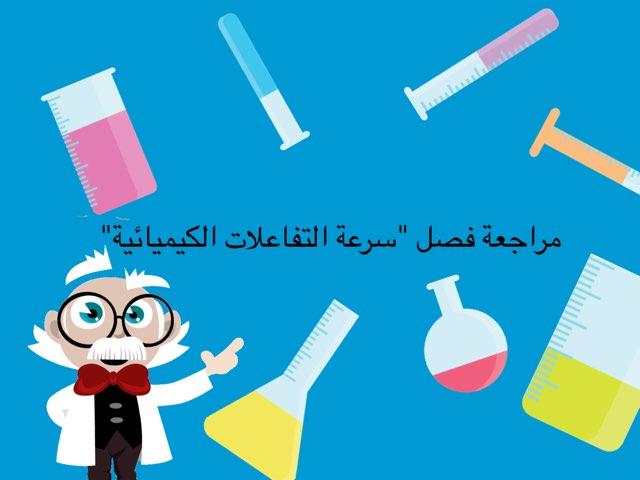 لعبة كيميائية شعبة 15 مجموعة المجد by Hanan Jan