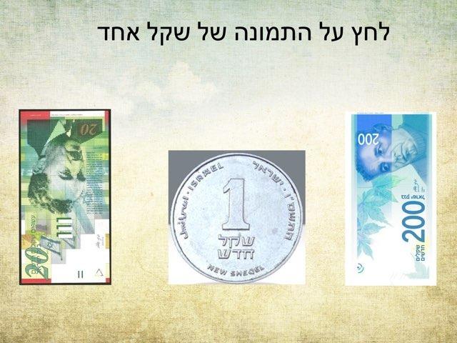 מבדק מערך כסף  סופי by Yuval Mazan