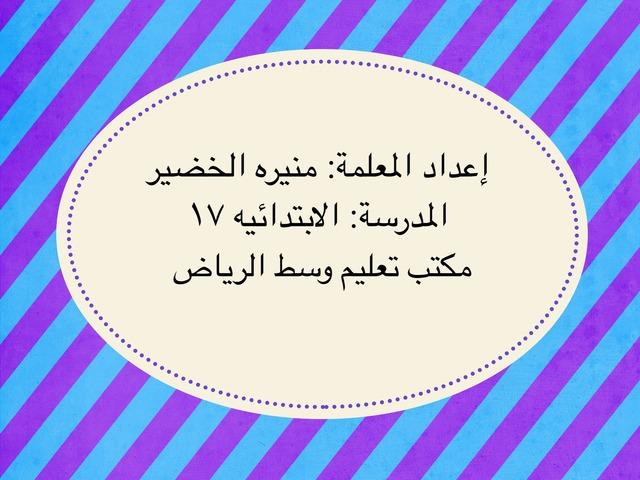 درس الْيَوْمَ الوطني  by منور سعد