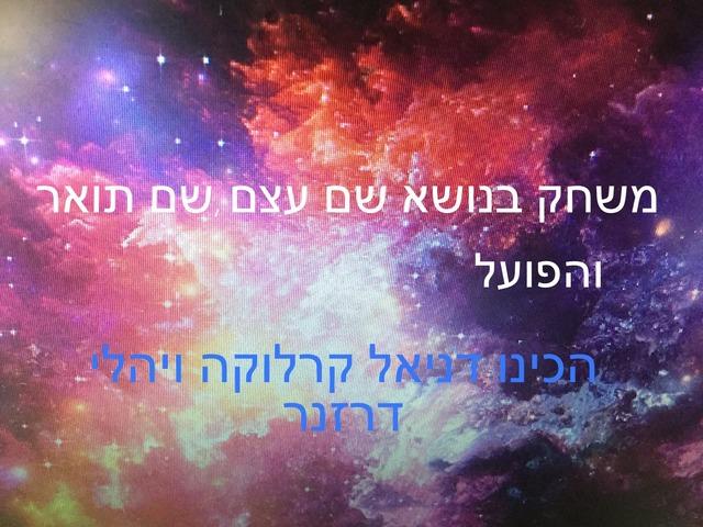 משחק. שם עצם ,שם תור והפועל by Maya Yehuda