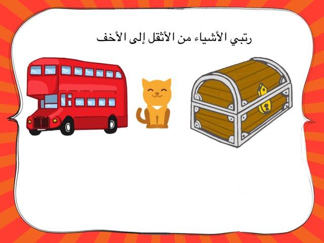 مقارنة الكتل و ترتيبها by روان التريكي