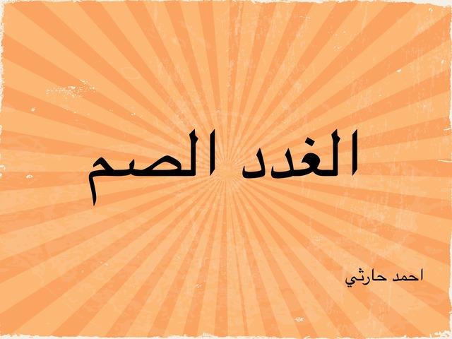 الغدد الصم by احمد كريري