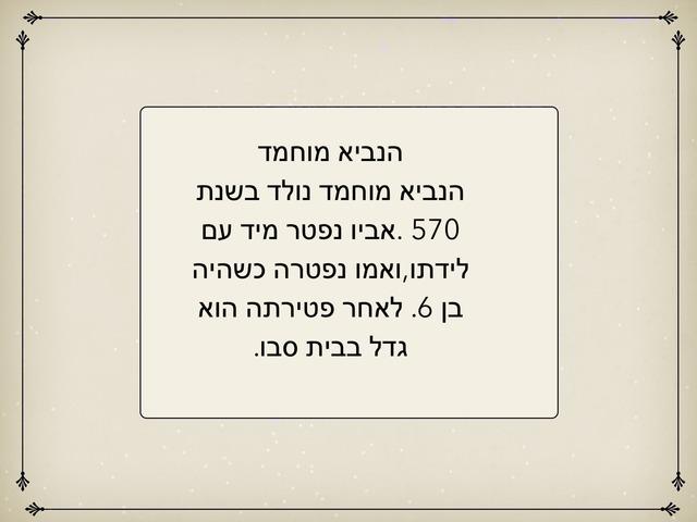 הנביא מוחמד(1 by שרונה מרקוביץ-שמיר