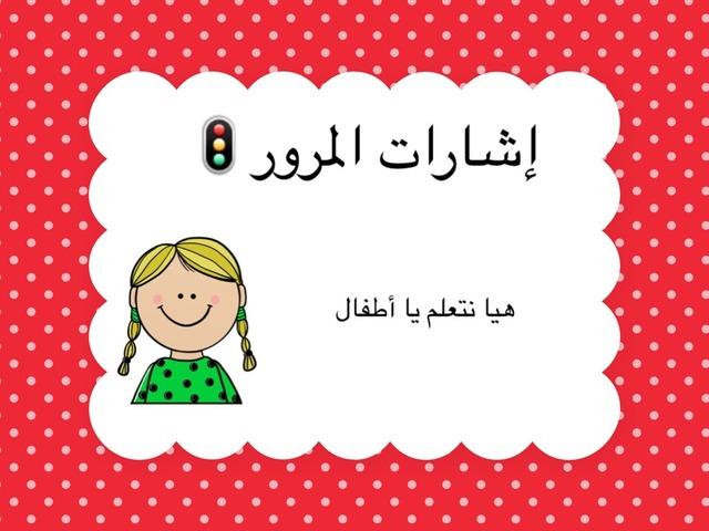 لعبة إشارات المرور by Areej Kateb