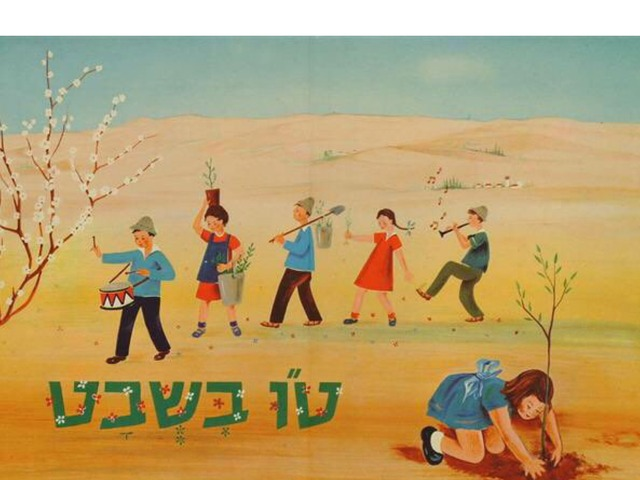 משחק אורייני לטו בשבט by Zehava Harush