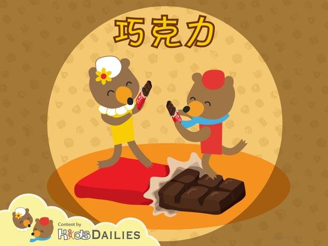 關於巧克力的小常識 by Kids Dailies