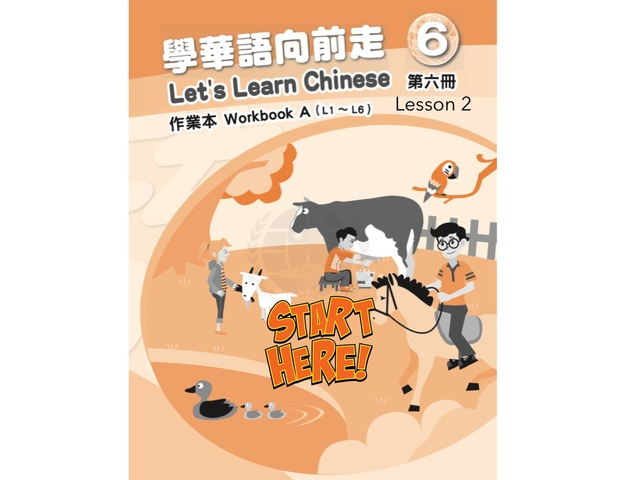 Let's Learn Chinese Book 6 Work Book Lesson 2 by Union Mandarin 克