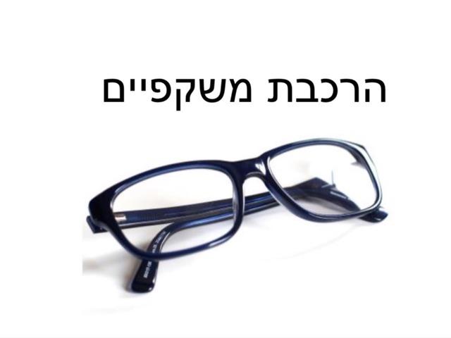 הרכבת משקפיים by Dorit Keren
