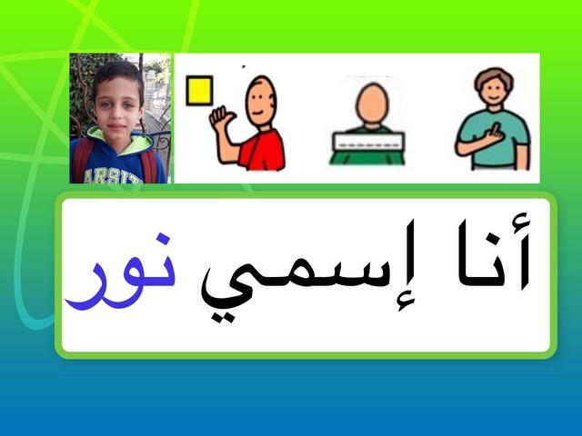 تربية لغوية أسماء طلاب الصف by מייסר Micherqy