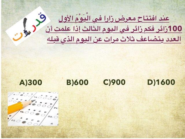 ناهد الخالدي وشيخه المهابي ث٢٩ by Timo Abod