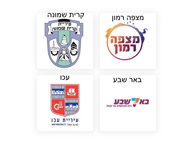 סמלי ערים בישראל by צפנת הלוי