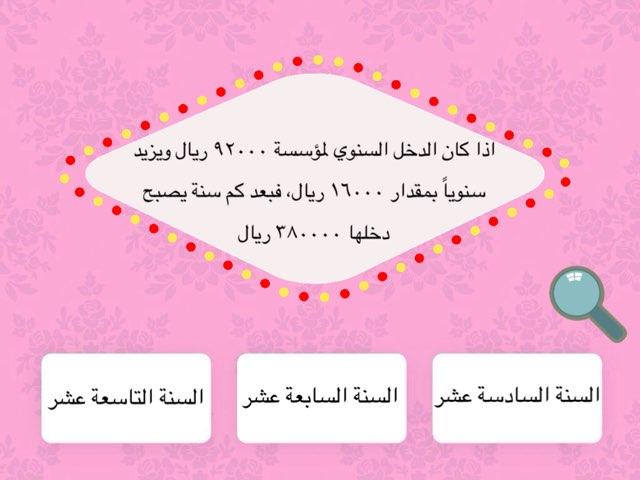 ورقة عمل  by Seham Fayyad