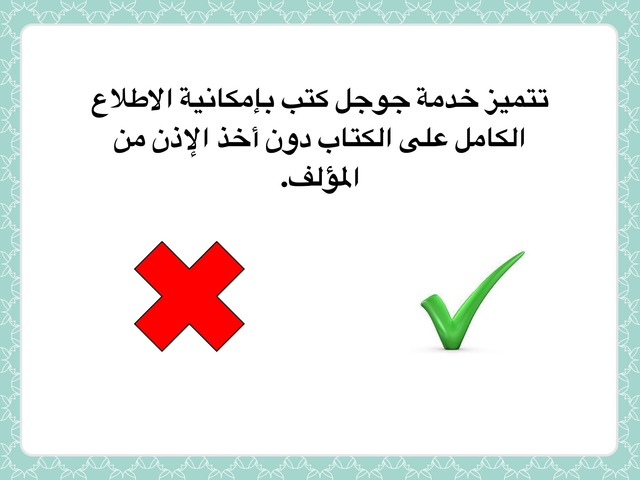 خدمة البحث في الكتب  by هيفاء الصالح