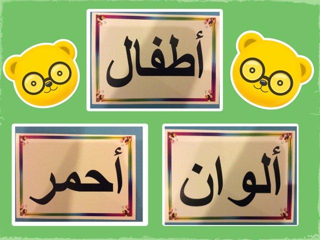 كلمات by Sara Alotaibi