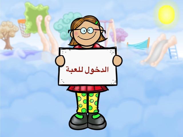 القسمة  by مويضي الجبيري