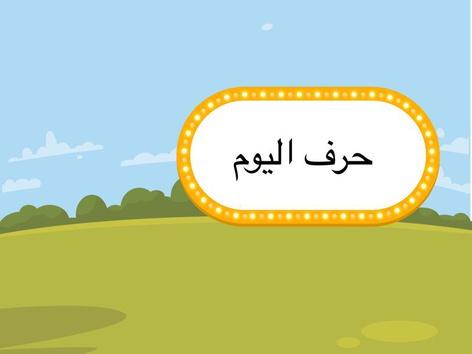 حرفهم by mona alotaibi