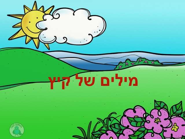 מילים של קיץ by Yifat Simcha
