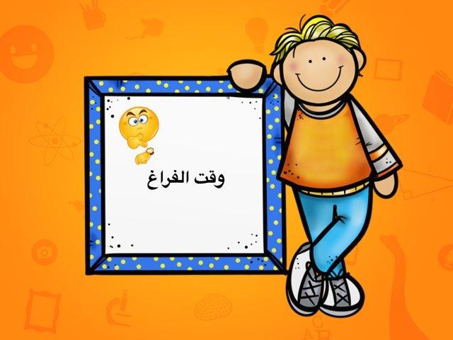 لعبة 54 by يارب رضاك والجنه