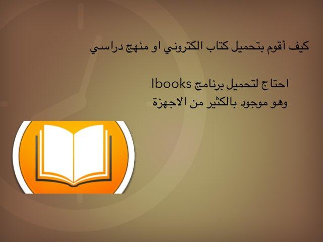 تحميل الكتب الالكترونية by احمد الملحم