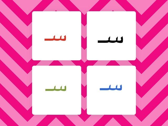 س by Mariam Almowezry