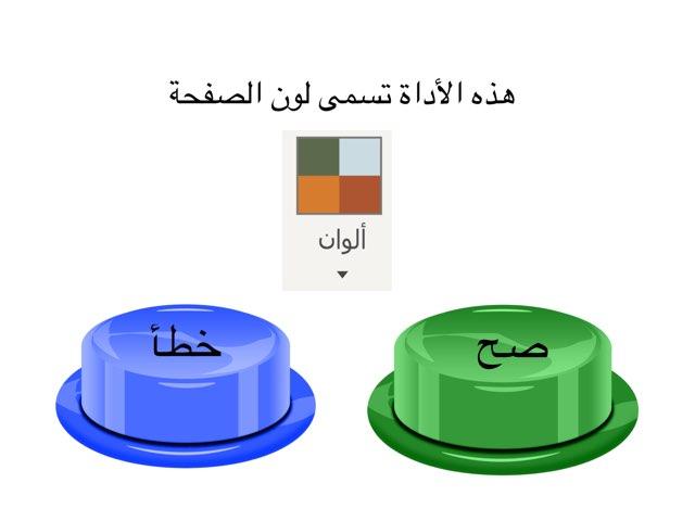 Game 49 by Hana Ali