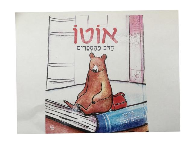 אוטו הדב מהספרים by Ganigar School