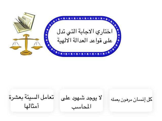 لعبة 114 by Fatema alosaimi