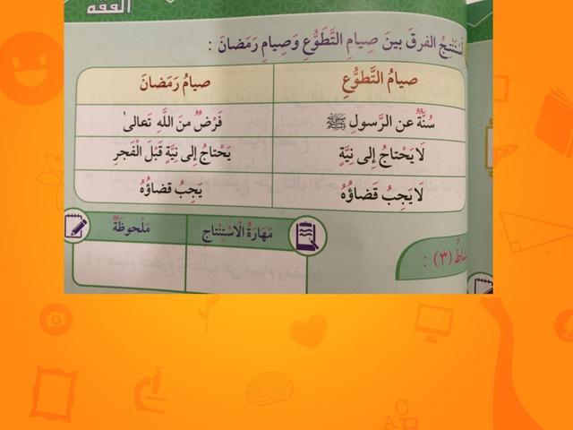 صيام التطوع الصف الثالث by Halla Albarrak