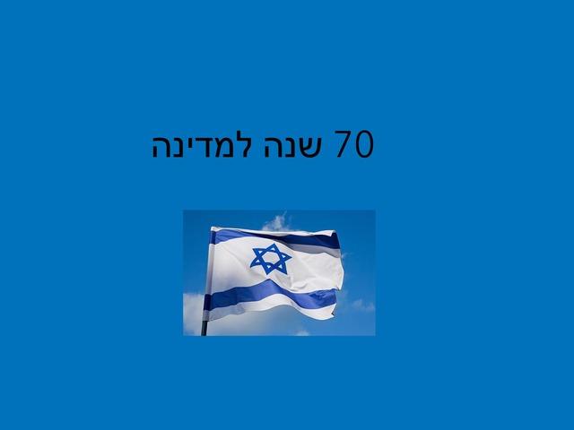 70 שנה אורית by אורית פלד