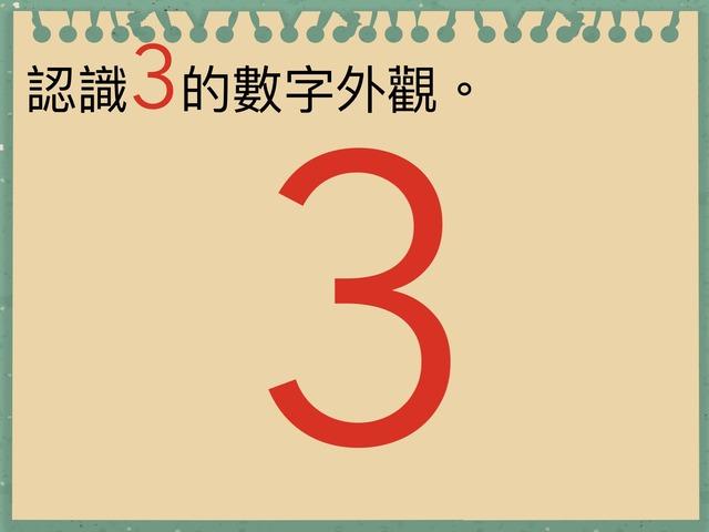 認識3 配對1 by sy tse