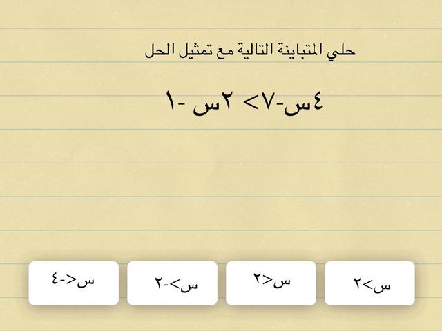 المتباينات by asmaa alzahrani