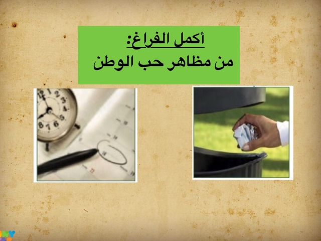 الولاء وحب الوطن by خالد المطيري
