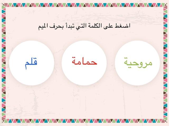 احرف by ניבאל עזאם
