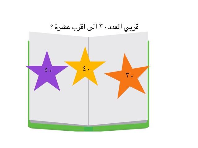 التقريب  by فوز الغامدي