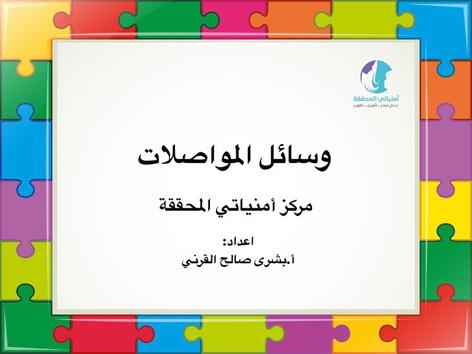 وسائل المواصلات by Bushra Saleh