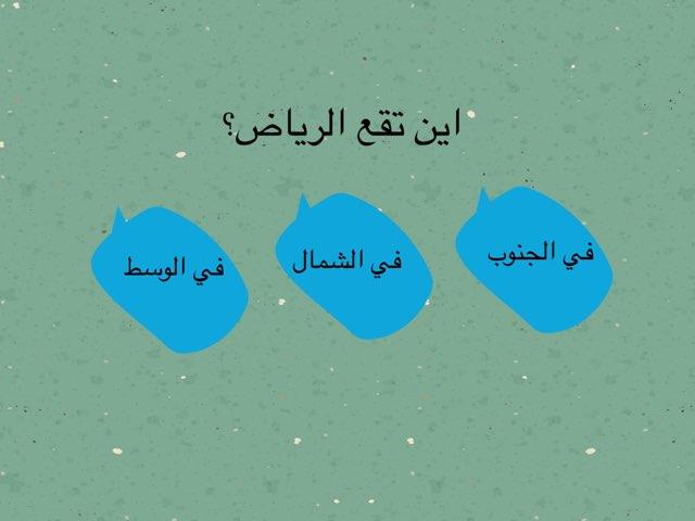 لعبة 47 by فجر السلماني