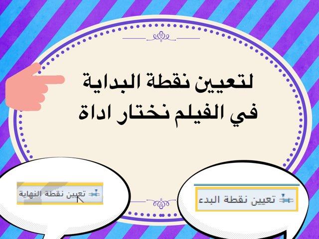 لعبة 73 by Bshayer alajmi